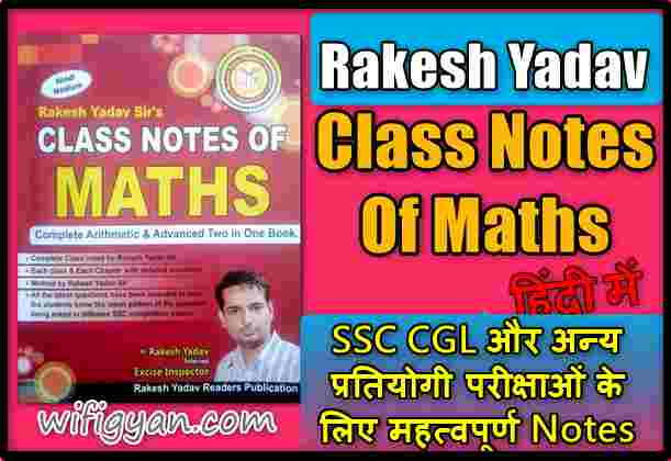 Rakesh Yadav Maths Notes in Hindi-Pdf Download of Advance and Arithmetic