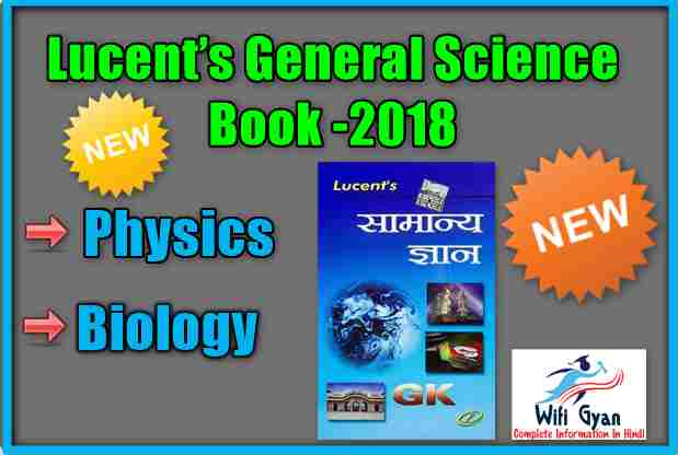 Lucent's General Science (Physics & Biology) E-Book