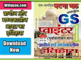 Medieval History Ghatna Chakra GS Pointer PDF Download