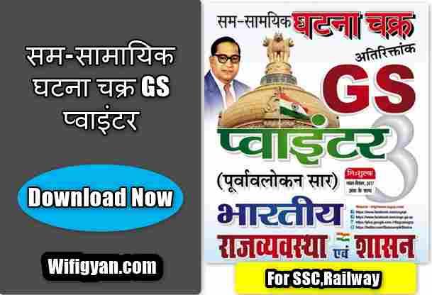 भारतीय राजव्यवस्था एवं शासन, घटना चक्र GS प्वाइंटर Free Download in Hindi
