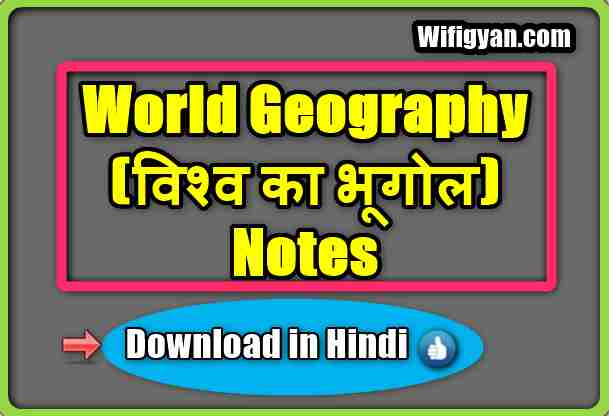 World Geography ,विश्व का भूगोल Complete Notes in Hindi, Download PDF
