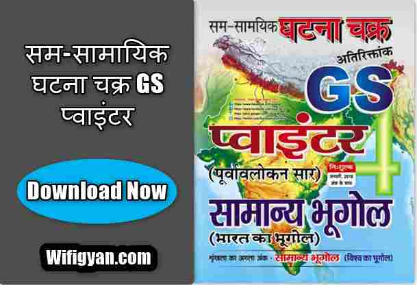 Ghatna Chakra GS Pointer for Geography PDF Download