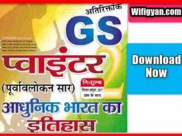 History Ghatna Chakra GS Pointer PDF Download in Hindi