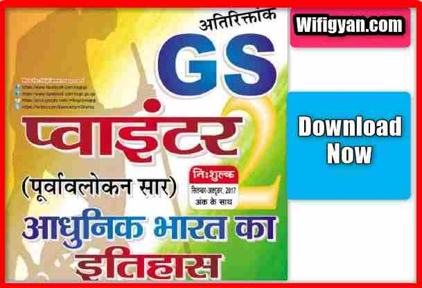 History Ghatna Chakra GS Pointer PDF Download in Hindi