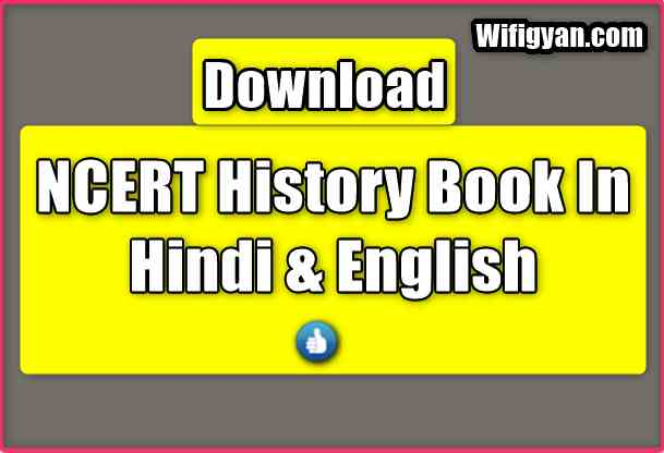 NCERT History Book PDF Download in Hindi and English