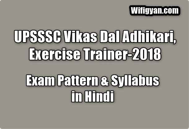 UPSSSC Vikas Dal Adhikari Exam Pattern and Syllabus in Hindi