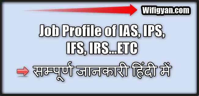 UPSC Job Profile of Various Posts Like IAS/IPS/IFS, ETC सम्पूर्ण जानकारी हिंदी में|