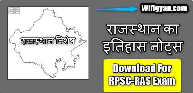 Rajasthan History Notes in Hindi For RPSC-RAS Exam, Pdf Download