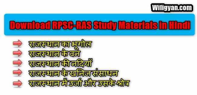RPSC RAS Study Materials in Hindi Free Pdf Download