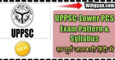 UPPSC Lower PCS-2018 Exam Pattern and Syllabus in Hindi
