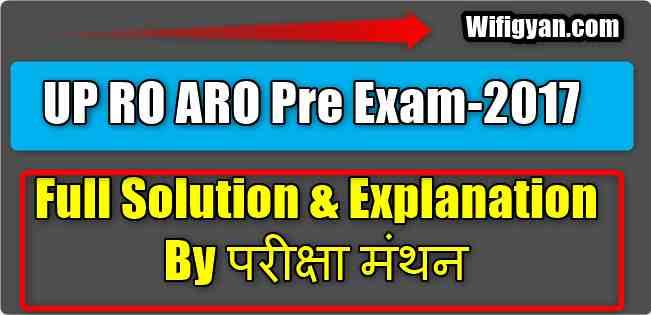 UP RO ARO Pre Exam 2017 सामान्य अध्ययन प्रश्न पत्र हल सहित