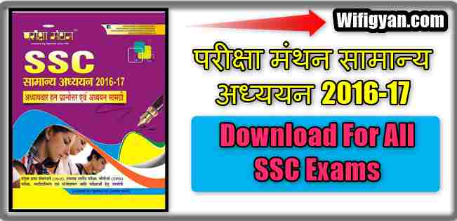 Pariksha Manthan GS Book for All SSC Exams in Hindi Download