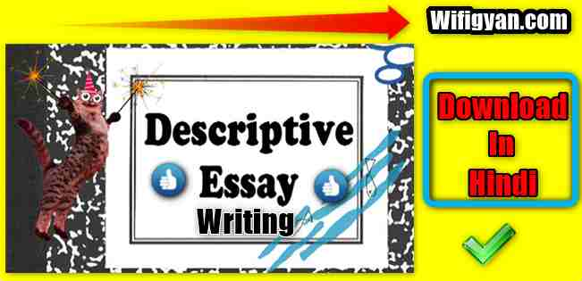 Essay Writing eBook for SSC-CGL, CHSL and MTS PDF Download