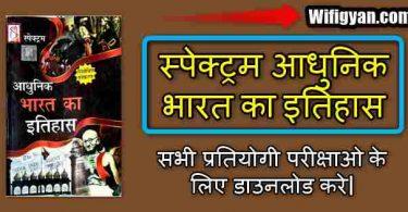 स्पेक्ट्रम आधुनिक भारत का इतिहास हिंदी में PDF Download करें|