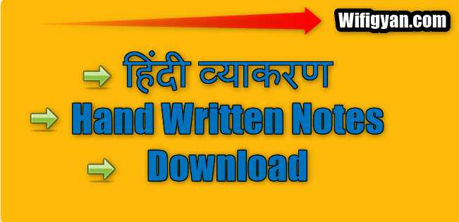 Hindi Hand Written Notes For All Competitive Exams Download