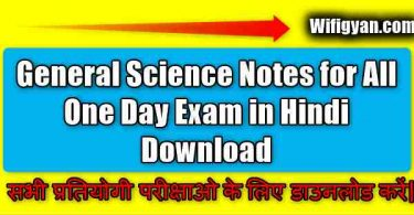 General Science Notes for All One Day Exam in Hindi Download