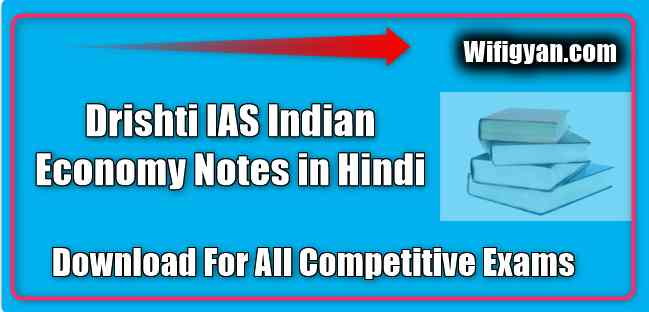 Drishti IAS Indian Economy Notes in Hindi Download PDF