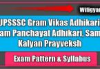 UPSSSC Gram Vikas Adhikari And Others Exam Pattern and Syllabus