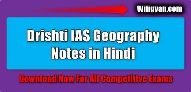 Drishti IAS Geography Notes Free PDF Download in Hindi