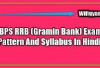 IBPS RRB (Gramin Bank) Exam Pattern And Syllabus In Hindi