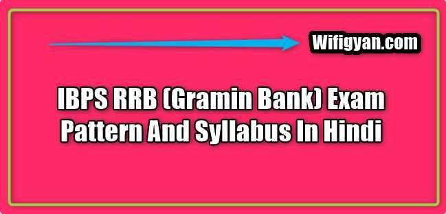 IBPS RRB (Gramin Bank) Exam Pattern And Syllabus In Hindi