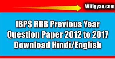 IBPS RRB Previous Year Question Paper 2012 to 2017 Download Hindi/English