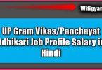 UP Gram Vikas/Panchayat Adhikari Job Profile Salary in Hindi