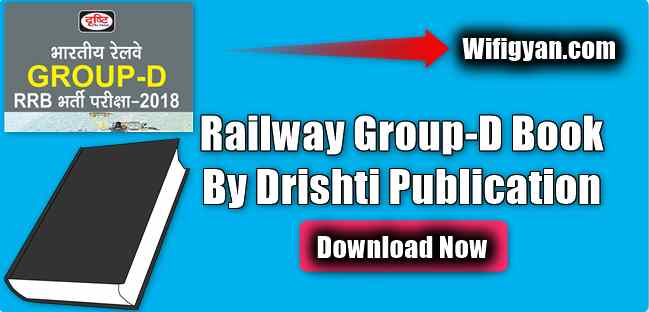 Railway Group-D Book By Drishti Publication Free PDF Download
