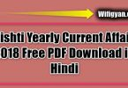 Drishti Yearly Current Affairs 2018 Free PDF Download in Hindi