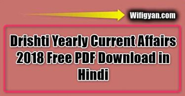 Drishti Yearly Current Affairs 2018 Free PDF Download in Hindi