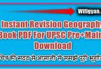 Instant Revision Geography Book PDF For UPSC Pre+Mains Download
