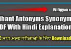 Arihant Antonyms Synonyms PDF With Hindi Explanation Download