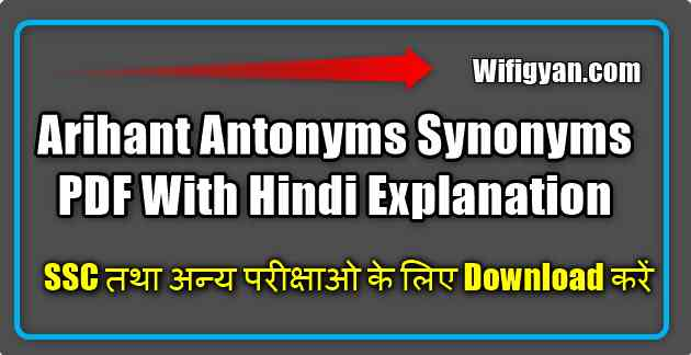 Hindi Synonyms