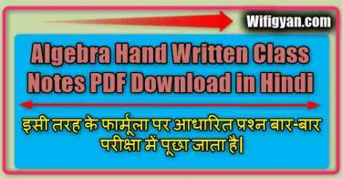 Algebra Hand Written Class Notes PDF Download in Hindi