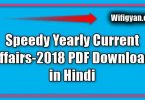 Speedy Yearly Current Affairs-2018 PDF Download in Hindi