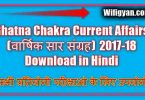 Ghatna Chakra Current Affairs (वार्षिक सार संग्रह) 2017-18 Download in Hindi