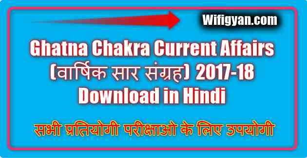 Ghatna Chakra Current Affairs (वार्षिक सार संग्रह) 2017-18 Download in Hindi