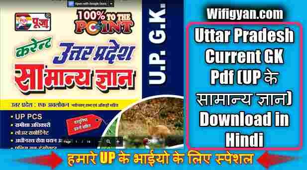 Uttar Pradesh Current GK Pdf (UP के सामान्य ज्ञान) Download in Hindi
