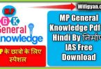 MP General Knowledge Pdf in Hindi By निर्माण IAS Free Download