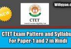 CTET Exam Pattern and Syllabus 2018