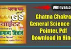 Ghatna Chakra General Science GS Pointer,
