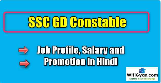 SSC GD Constable Job Profile, Salary and Promotion in Hindi