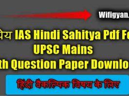 ध्येय IAS Hindi Sahitya Pdf For UPSC Mains