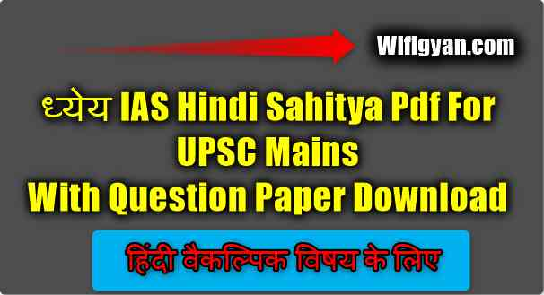 ध्येय IAS Hindi Sahitya Pdf For UPSC Mains