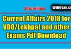 Current Affairs 2018 for VDO/Lekhpal