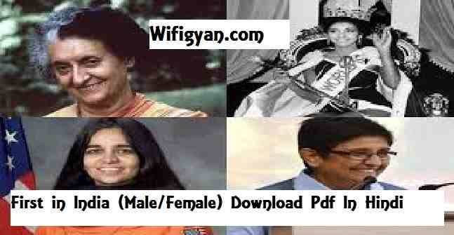First Men Women in India and World Pdf