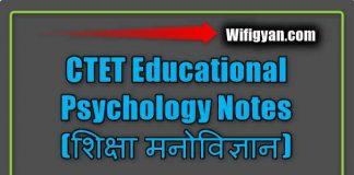 Educational Psychology Notes For Med Pdf Archives Wifi Gyan