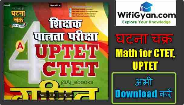 UPTET CTET Math Book by Ghatna Chakra Pdf Download