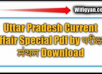 Uttar Pradesh Current Affair Special Pdf by परीक्षा मंथन Download