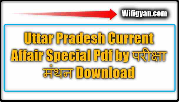 Uttar Pradesh Current Affair Special Pdf by परीक्षा मंथन Download